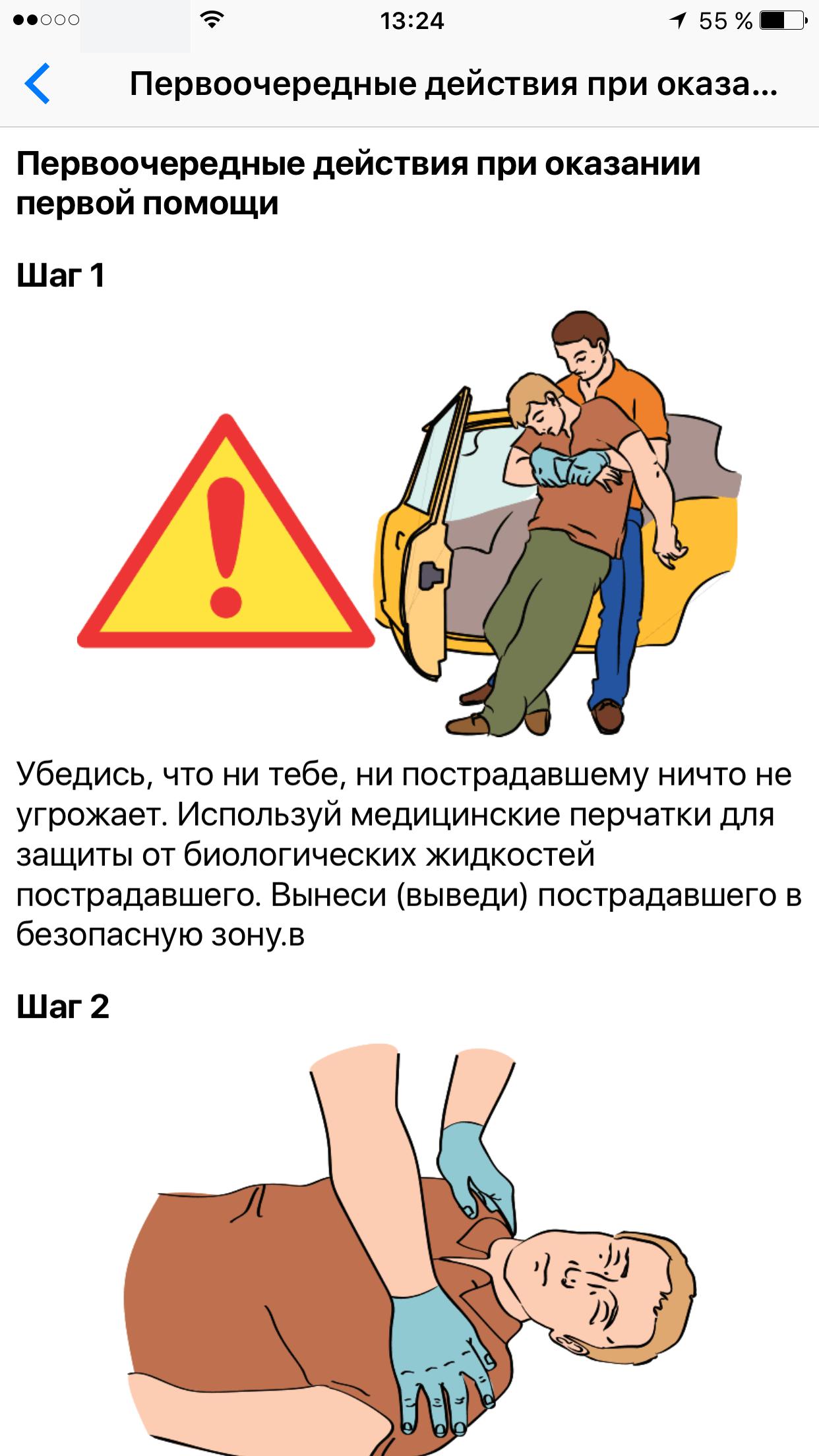 МЧС выпустило обновление «Мобильного спасателя»