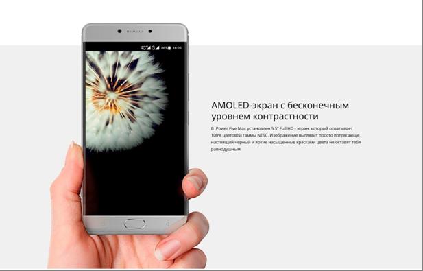 Компания Highscreen выпустила смартфон Power Five Max