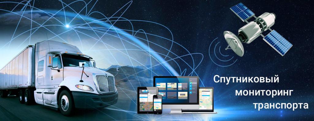 Системы спутникового мониторинга: как сократить простои транспорта
