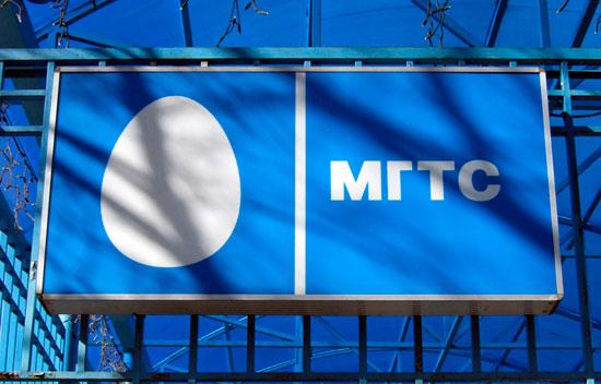 1 марта абонентам МГТС был обеспечен доступ к Московскому образовательному телеканалу