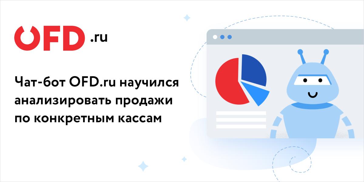Бесплатный чат-бот OFD.ru позволяет детально мониторить работу бизнеса