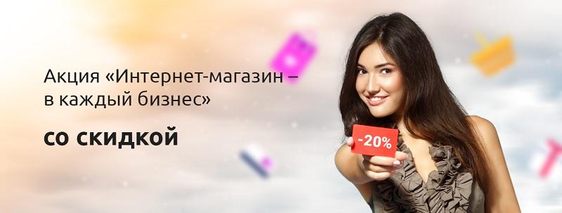 Готовый интернет-магазин на 1С-Битрикс со скидкой 20%