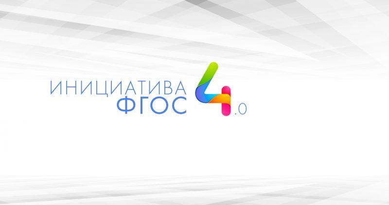 23 мая проведут общероссийский экспертный сетевой онлайн-семинар «Инициатива ФГОС 4.0: экономика образования»