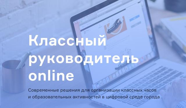 Андрей Зинин: к новому учебному году был обновлен портал «Классный руководитель онлайн»