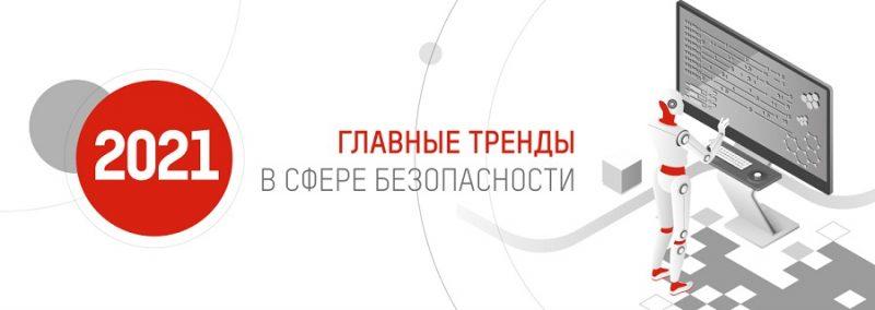 Специалисты Hikvision подготовили список актуальных технологий и решений