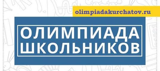Столичных школьников приглашают стать участниками отборочного этапа олимпиады «Курчатов»