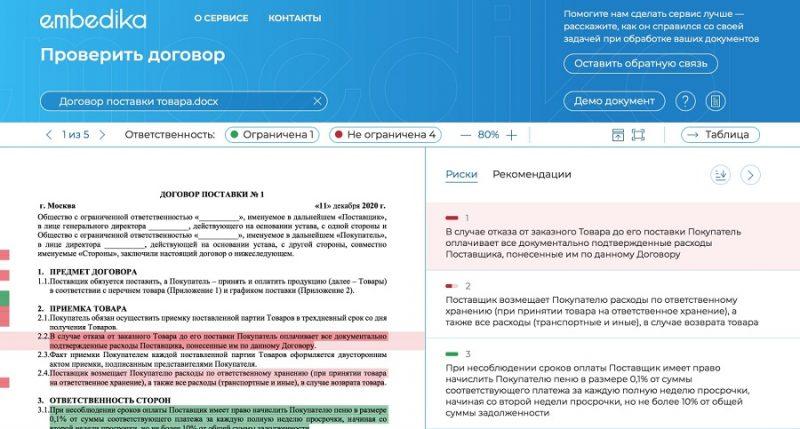 Представлен бесплатный сервис для проверки договоров на риски Contract