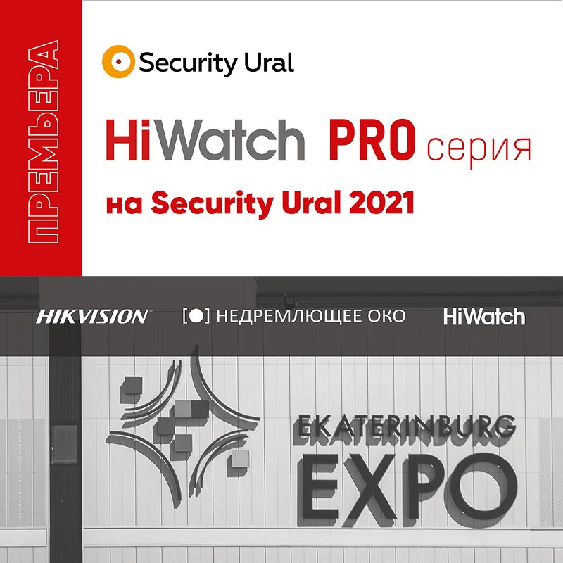 Премьера HiWatch PRO на выставке Securika Ural 2021