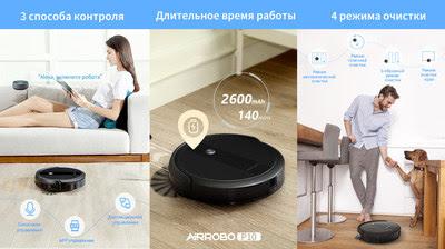 AIRROBO запустил продажи своего первого робота-пылесоса на Amazon и AliExpress