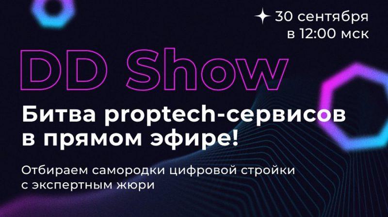 Стартап-шоу для застройщиков: новый проект с онлайн-оценкой инноваций в недвижимости