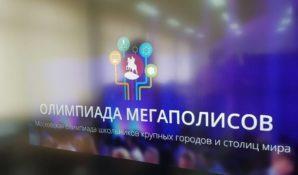 В столице РФ стартовала Олимпиада мегаполисов