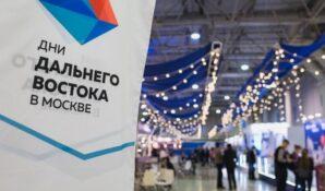 Дни Дальнего Востока в период 12-14 декабря проведут в Москве