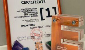 Проект «Первый и единственный в мире Котошеф» принес Зеленоградску Международную премию в сфере коммуникаций