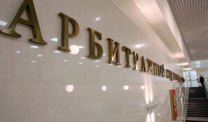 9 Арбитражный апелляционный суд города Москвы принял решение в пользу предпринимателя Александра Чиковани