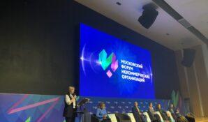 Наталья Сергунина рассказала, какие проблемы решались на Московском форуме некоммерческих организаций