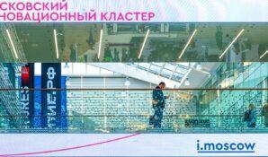 Наталья Сергунина сообщила, что к Московскому инновационному кластеру присоединились более 200 научных учреждений