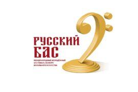 Талантливую молодежь приглашают принять участие в фестивале-конкурсе «Русский бас»
