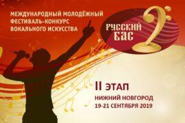 Финалистов конкурса «Русский бас» выберут на II этапе в Нижнем Новгороде