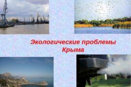 Крым получит 4,3 млрд.рублей на проект  «Экология»