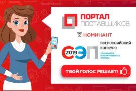 Портал поставщиков Москвы принимает участие в конкурсе Агентства Стратегических инициатив