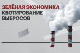 С 2020 года в 12 городах России проведут эксперимент по квотироанию выбросов