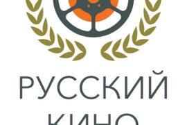 III Международный Русский кинофестиваль: старт конкурсного кинопоказа состоялся 19 ноября