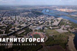 Магнитогорск включен в топ-20 российских городов по качеству жизни