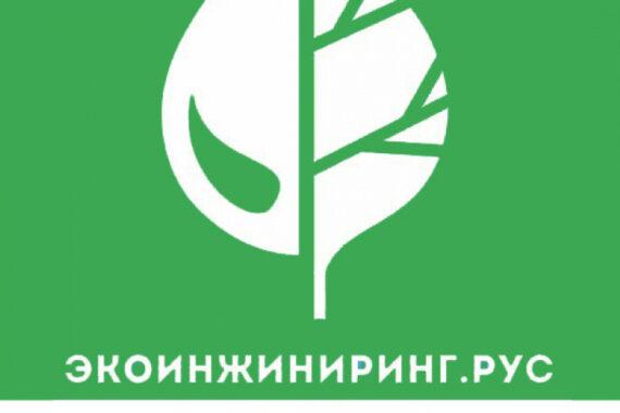 В Челябинске прошел экологический форум