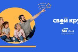 SBI Банк вывел на рынок РФ  банковский продукт «Свой Круг»