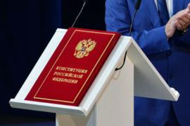 Госдума начинает рассмотрение поправок к Конституции
