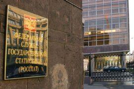 Росстат: состояние российской промышленности не блестящее