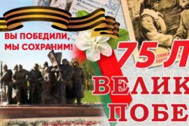 К 75-летию Победы в школах российской столицы пройдут кинолектории «Равнения на Победу»