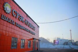 Компанией СУЭК был открыт новый санаторий для оздоровления шахтеров