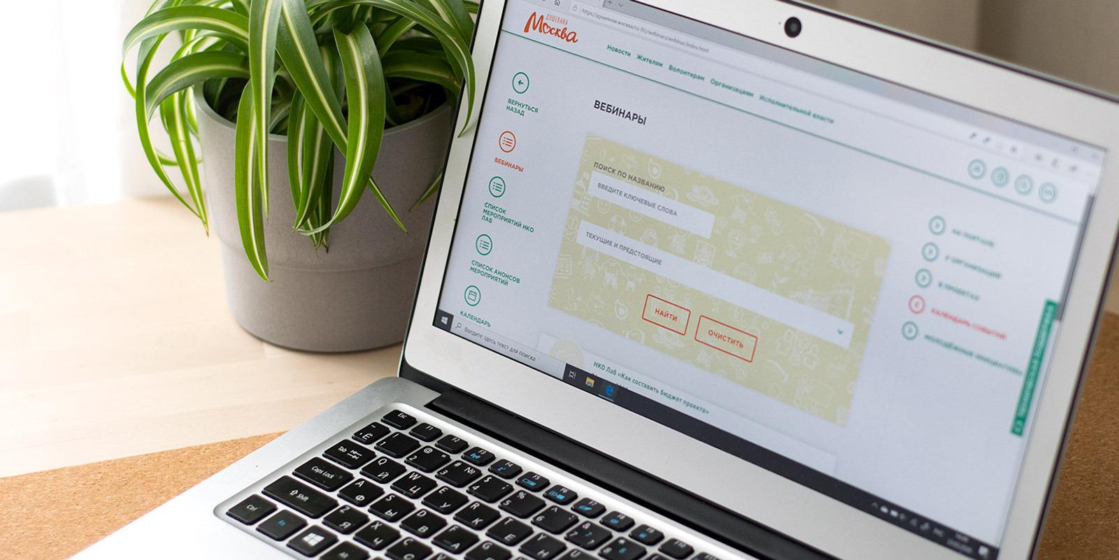 Еженедельные мастер-классы и семинары городской образовательной программы «НКО Лаб» будут проходить онлайн