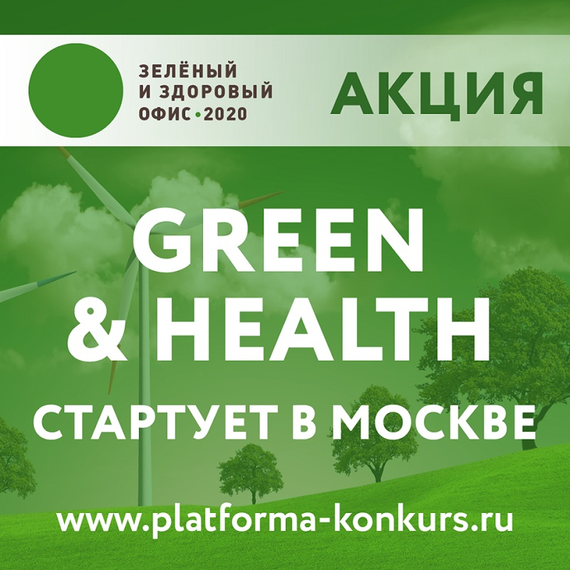 Старт экологической акции зеленых офисов GREEN & HEALTH 2020 дан в Москве