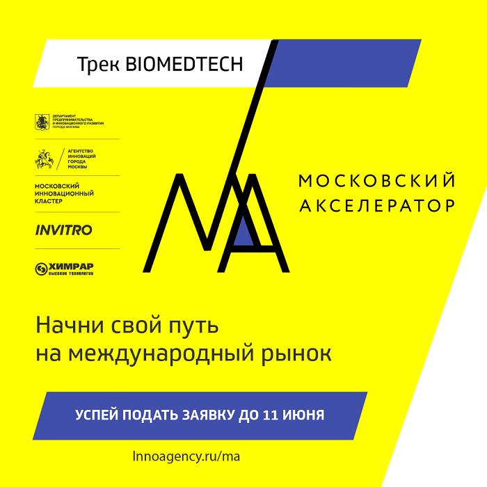 Московский акселератор объявил о продлении приема заявок на участие в треке BIOMEDTECH