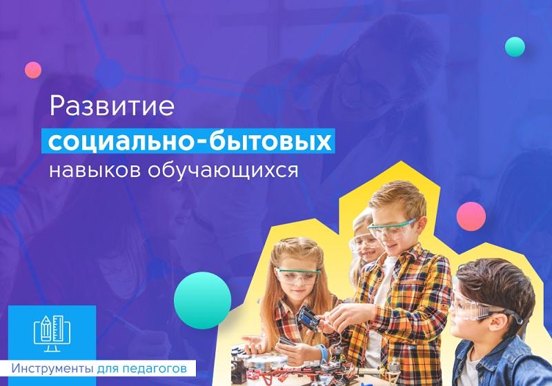 Педагогам предоставлены новые технологии организации занятий по развитию социально-бытовых навыков обучающихся