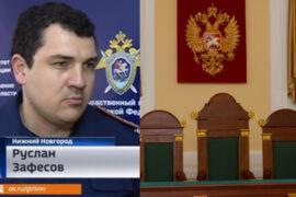 Следователь Руслан Зафесов из Нижнего Новгорода попытался уйти от ответственности за учиненную им драку на набережной