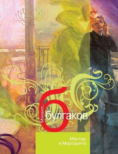Абсолютным лидером «московского» рейтинга MyBook стал роман «Мастер и Маргарита»