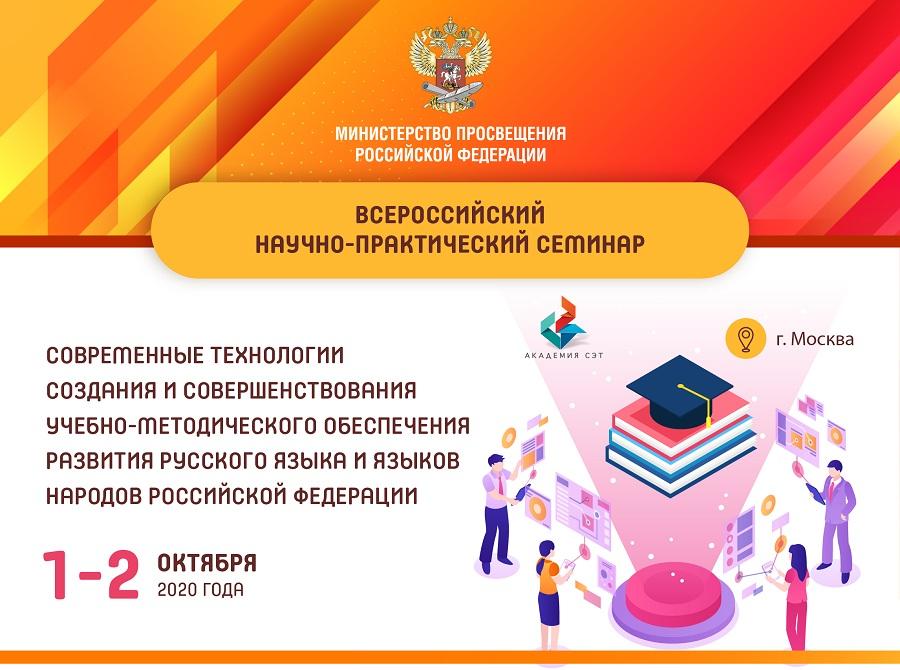 Вопросы совершенствования учебно-методического обеспечения развития русского языка и языков народов Российской Федерации обсудят на всероссийском семинаре