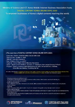 Выставка, теперь наслаждайтесь онлайн. 'Digital Content Korea Expo 2020'