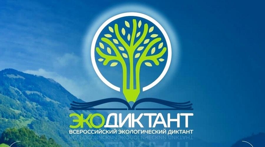 В преддверии проведения Всероссийского Экодиктанта организована пресс-конференция