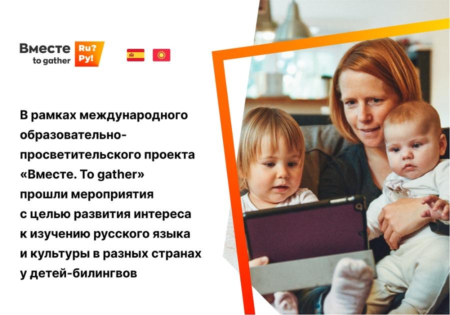 Дети-билингвы из Испании и Киргизии познакомились с русским искусством и наукой в рамках проекта «Вместе. To gather»