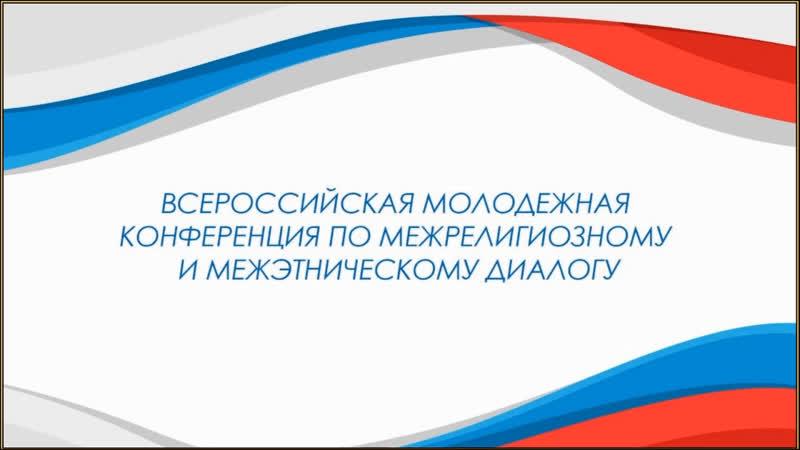 В дистанционном формате прошла Всероссийская молодёжная конференция по межрелигиозному и межэтническому диалогу