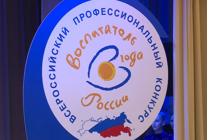В столице РФ готовятся к проведению конкурса «Воспитатель года Москвы — 2021»
