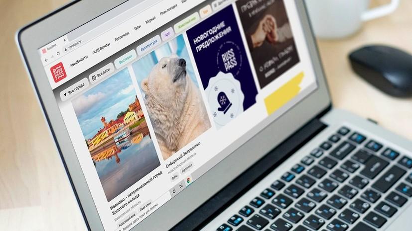 Более 700 тысяч пользователей воспользовались цифровым сервисом Russpass за шесть месяцев его работы