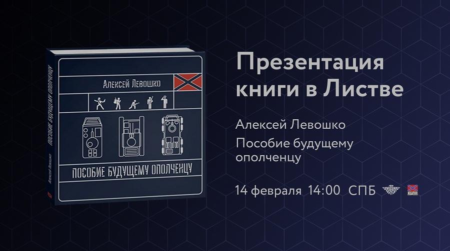 «Пособие будущему ополченцу»: презентация книги Алексея Левошко пройдет в книжной лавке «Листва»