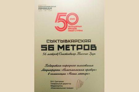 28 апреля в Москве прошла торжественная церемония награждения победителей II Всероссийского проекта Медиагруппы «Комсомольская правда» –  «50 легендарных брендов-2020». Компания «Сыктывкар Тиссью Груп» была признана одним из победителей в номинации «Наши бренды». Свои голоса легендарной «Сыктывкарской 56 метров», которая с годами трансформировалась в современные популярные бренды Veiro и Veiro Professional,  отдали 457 010 читателей «КП» из самых разных уголков России.  Победители определялись путем читательского голосования многомиллионной аудитории «Комсомолки». Именно  читатели «КП» выбирали те бренды, которые хорошо знает и любит не одно поколение россиян. Поэтому почетная награда и высокое место в народном рейтинге самых любимых и известных брендов нашей страны так значимы для «Сыктывкар Тиссью Груп». Потребители, на чьи нужды и пожелания компания ориентируется при разработке и производстве своей продукции, отмечают высокое качество и надежность, доступность и демократичность бренда, разнообразие линейки товаров, широкий ассортимент. Кроме того, одним из наиболее актуальных индикаторов потребителями названа экологическая ориентированность компании.  ОАО «Сыктывкар Тиссью Групп» имеет сертификат FSC (Лесного попечительского совета) на все виды сырья — целлюлозу и макулатуру. Продукция СТГ также имеет сертификат FSC, а значит — произведена из древесины, которая была заготовлена легально и с соблюдением дополнительных экологических и социальных требований в лесах, где ведется ответственное лесоуправление и бережно относятся к лесным ресурсам. С ноября 2020 года в сетях крупнейших российских ритейлеров  появилась бумажная продукция бренда Veiro со значком панды — часть средств от ее продажи  ОАО СТГ передает на природоохранные проекты WWF России. Совместный лицензионный проект российской компании-производителя санитарно-гигиенической продукции и Всемирного Фонда Дикой Природы (WWF) является первым в сегменте тиссью и призван продемонстрировать, что экологическая, э