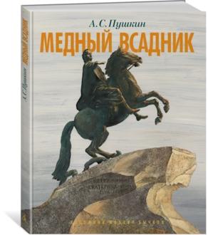 """Обложка поэмы """"Медный всадник"""""""