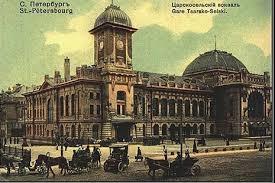 Витебский вокзал в эпоху Николая Романова